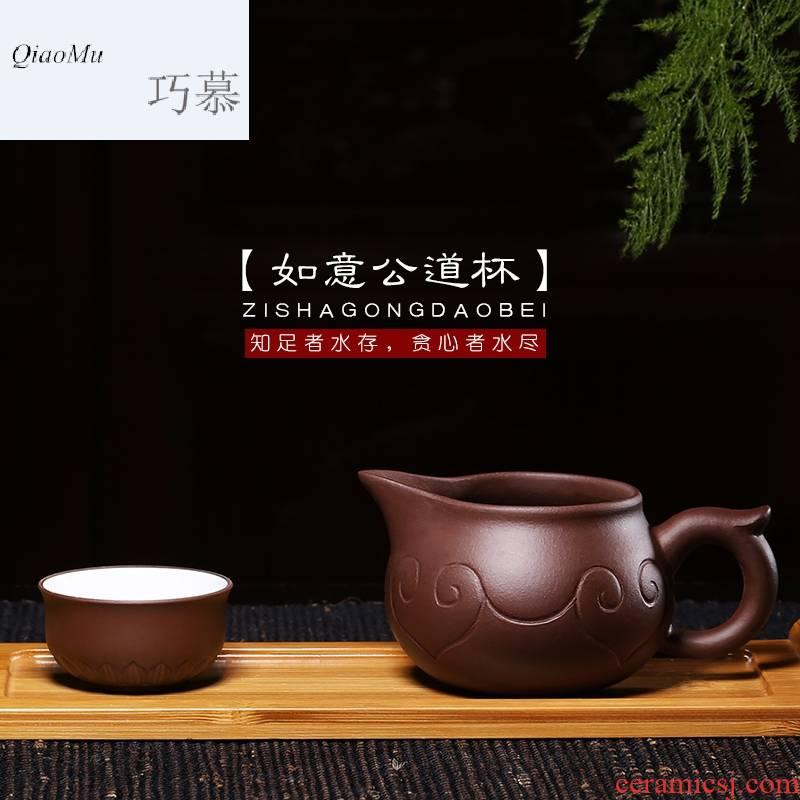 Qiao mu HM yixing purple sand manual undressed ore fair keller purple clay kung fu household utensils accessories checking tea ware
