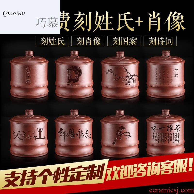 Qiao mu SU yixing purple sand cup custom cups with cover manual office old sand and mud cup men 's bladder