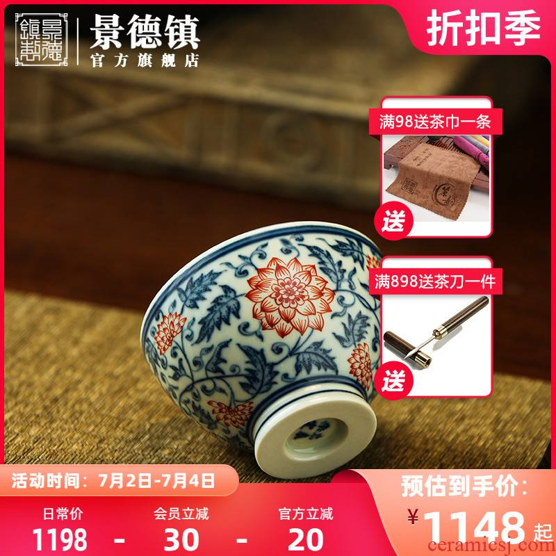 Jingdezhen blue and white youligong official flagship store of ceramic glaze red lotus cup under special masters cup tea cups