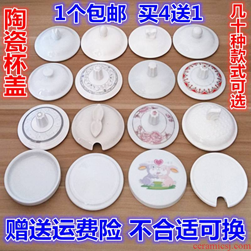 Lid cover mark Lid package mail color ceramic cups general spoon, pure water glass Lid for office